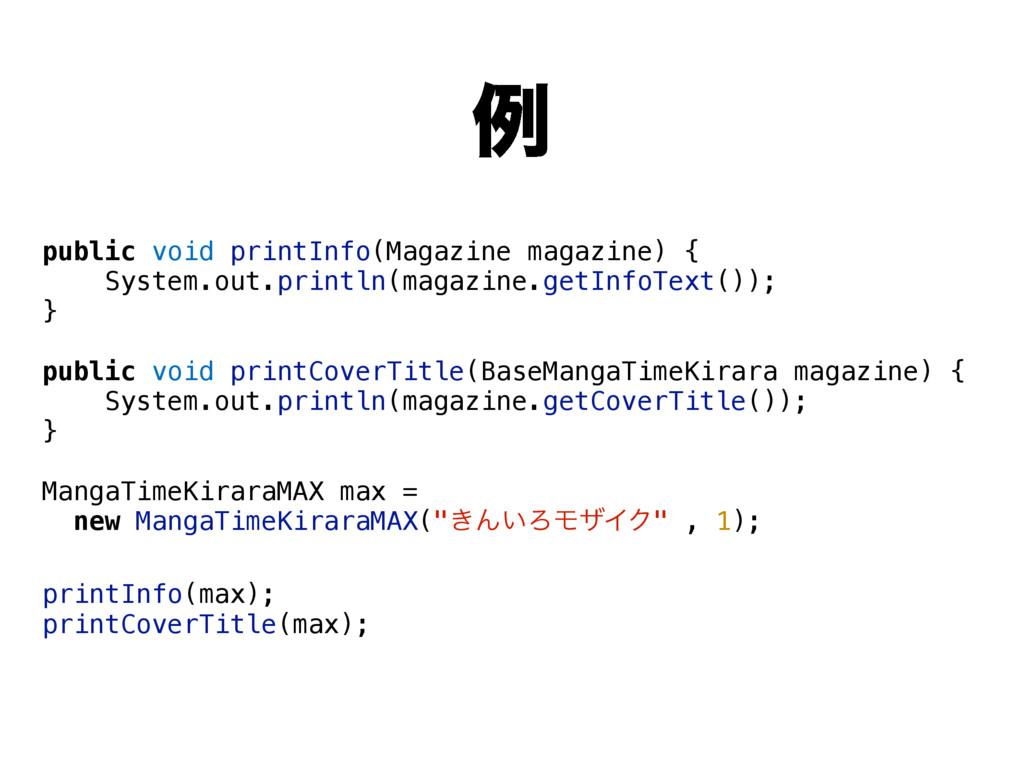 ྫ public void printInfo(Magazine magazine) { Sy...