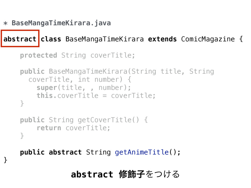 * BaseMangaTimeKirara.java abstract class BaseM...