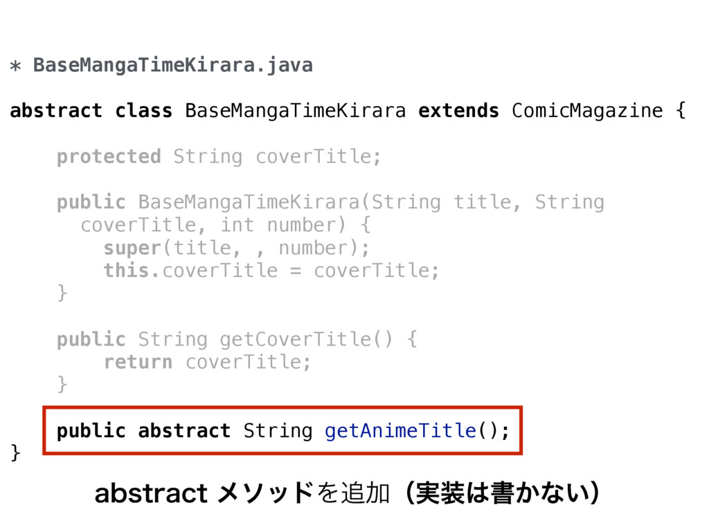 * BaseMangaTimeKirara.java abstract class BaseM...