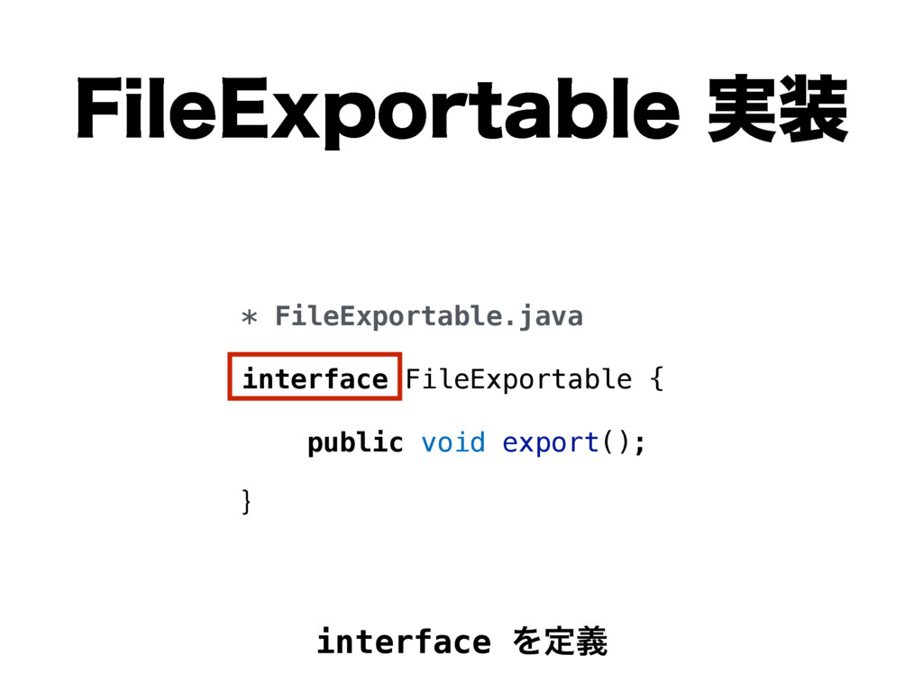 * FileExportable.java interface FileExportable ...