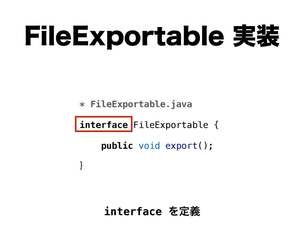 * FileExportable.java interface FileExportable ...