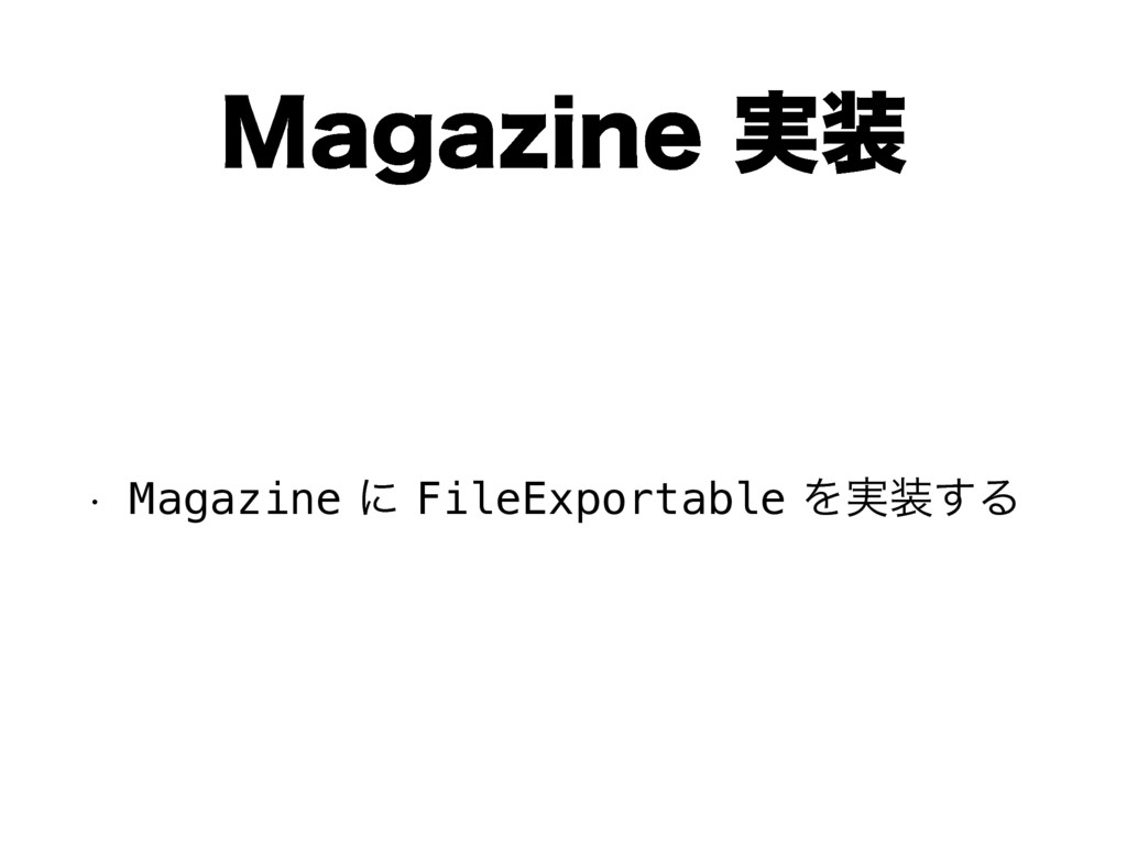 .BHB[JOF࣮૷ w MagazineʹFileExportableΛ࣮૷͢Δ