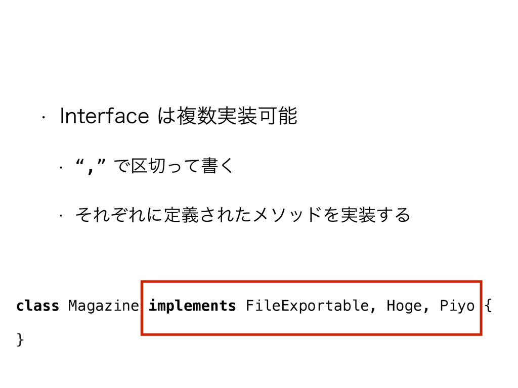 class Magazine implements FileExportable, Hoge,...