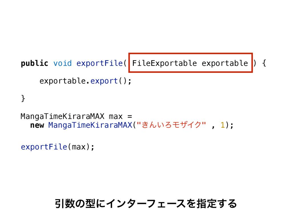 public void exportFile( FileExportable exportab...