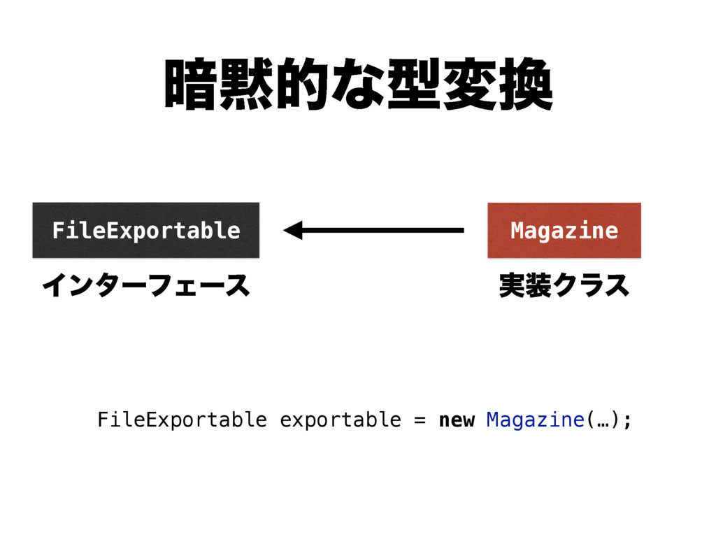 ҉໧తͳܕม׵ FileExportable exportable = new Magazin...