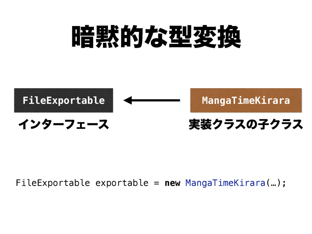 ҉໧తͳܕม׵ FileExportable exportable = new MangaTi...