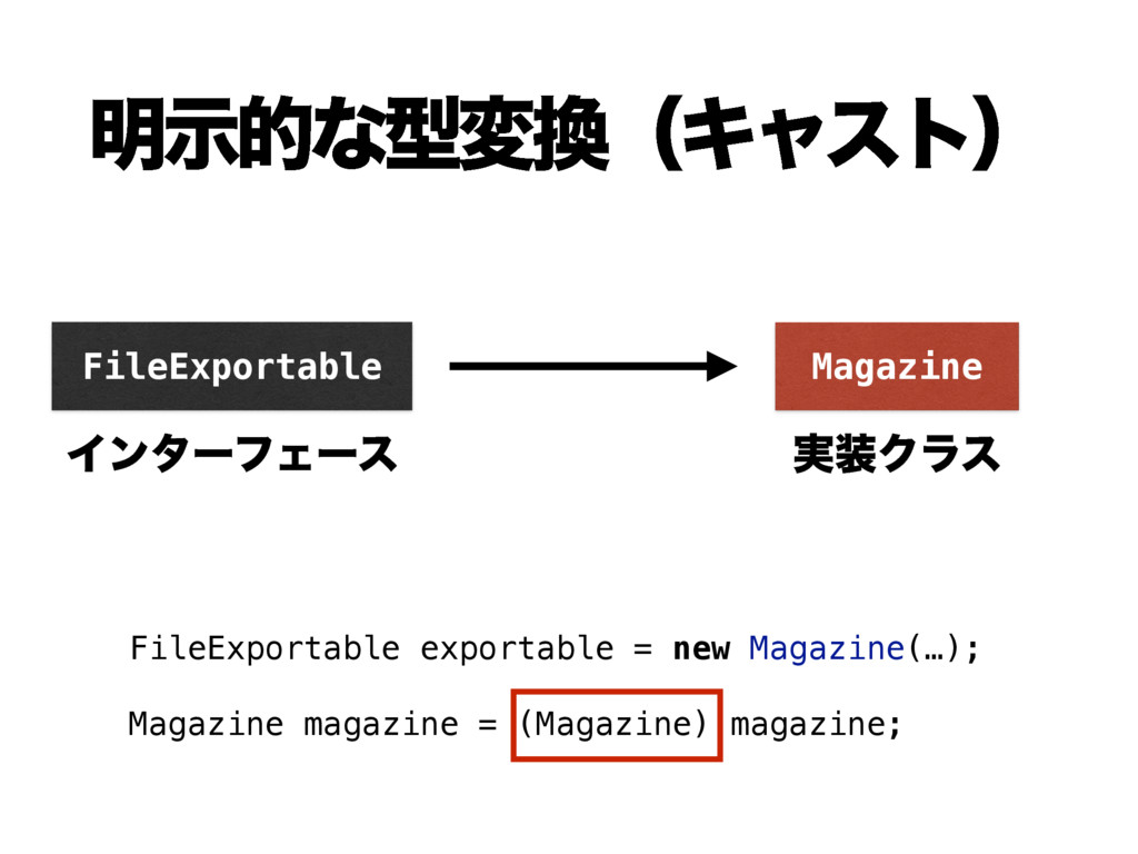 FileExportable exportable = new Magazine(…); Ma...