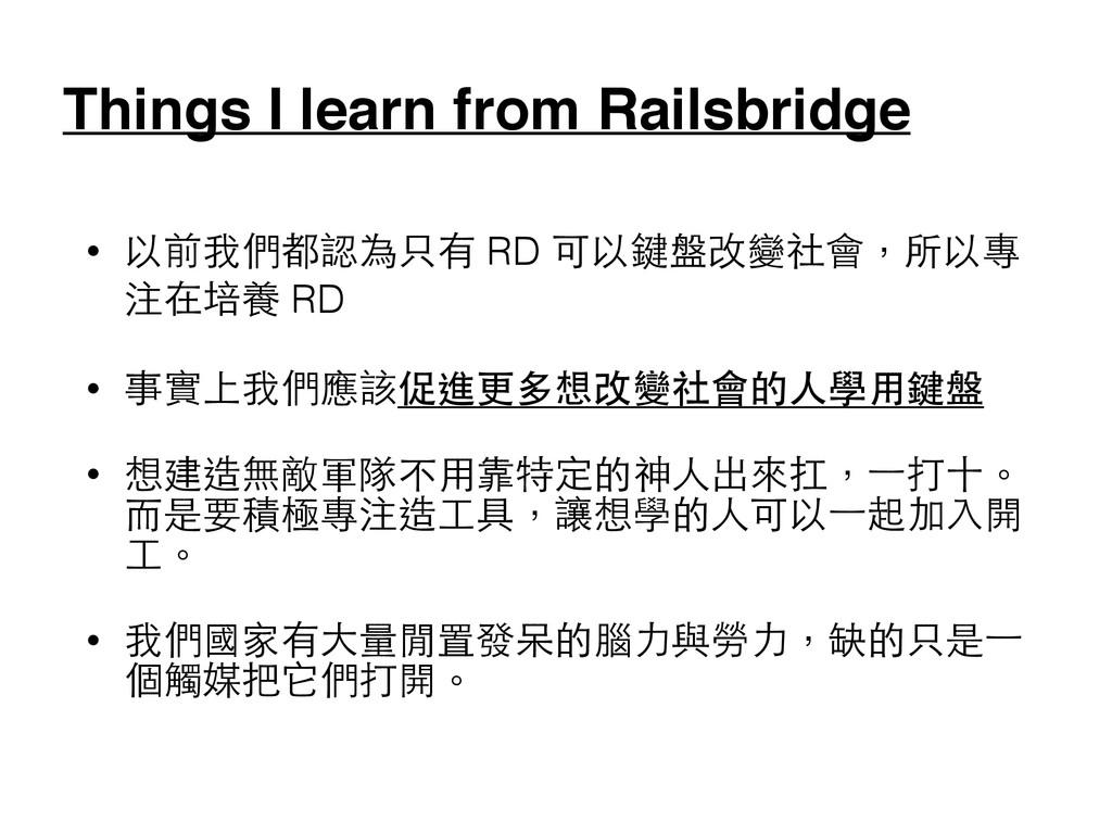 Things I learn from Railsbridge • 以前我們都認為只有 RD ...