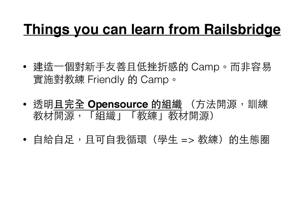 Things you can learn from Railsbridge • 建造⼀一個對新...
