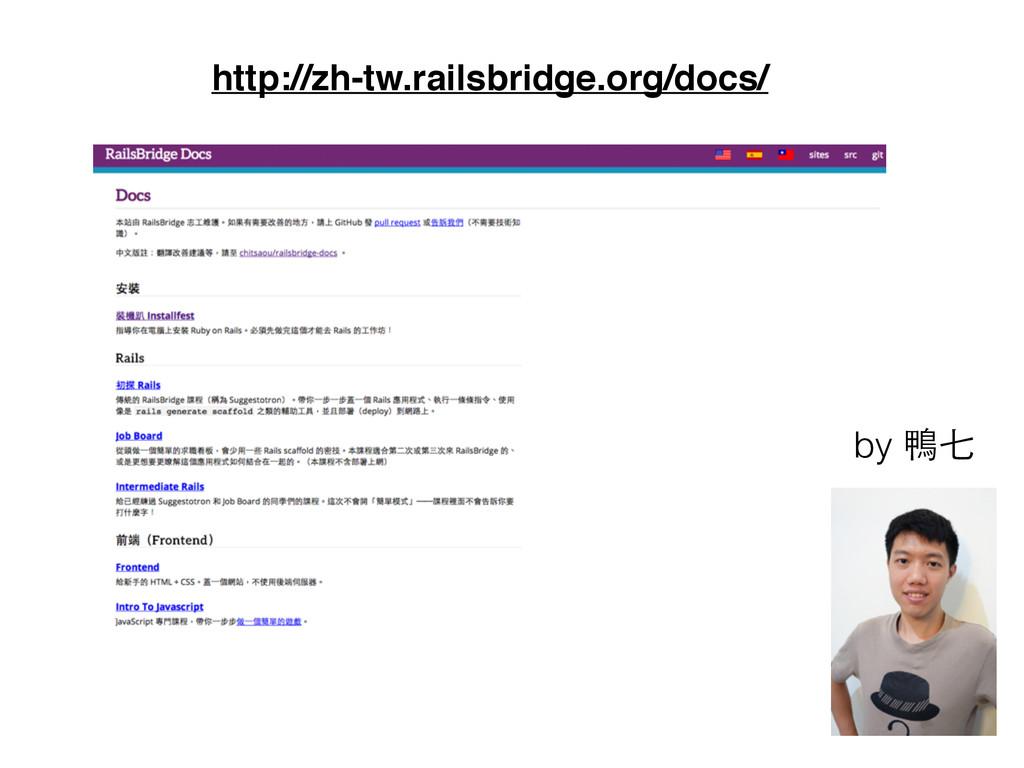 http://zh-tw.railsbridge.org/docs/ by 鴨七