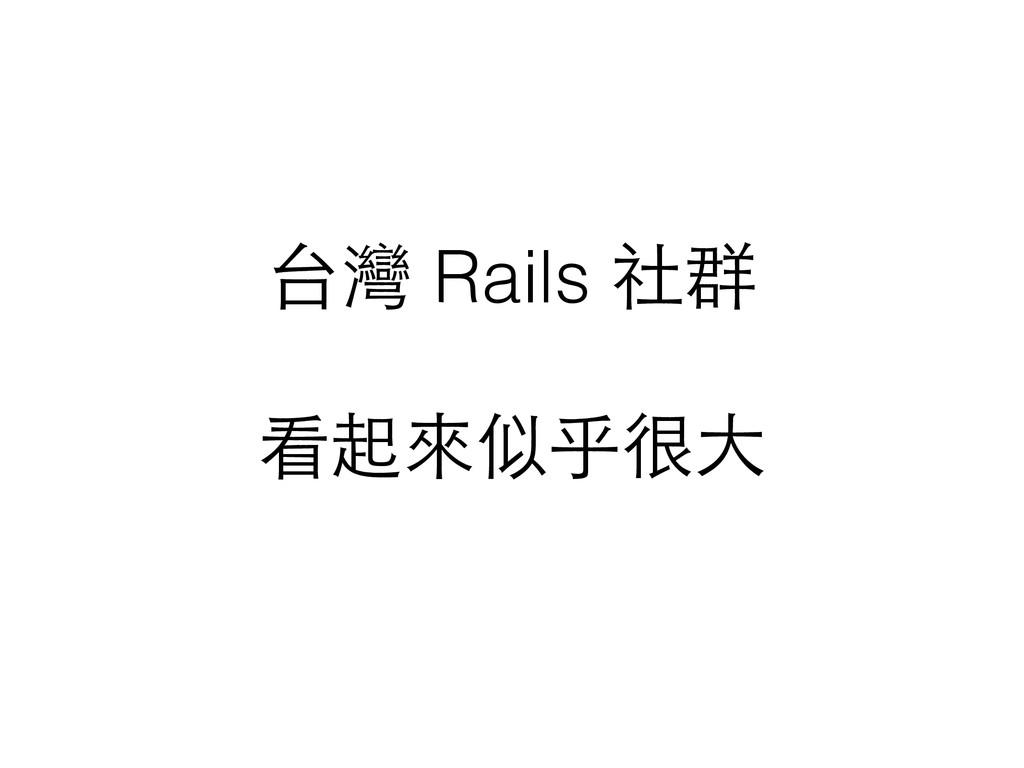 台灣 Rails 社群  看起來似乎很⼤大