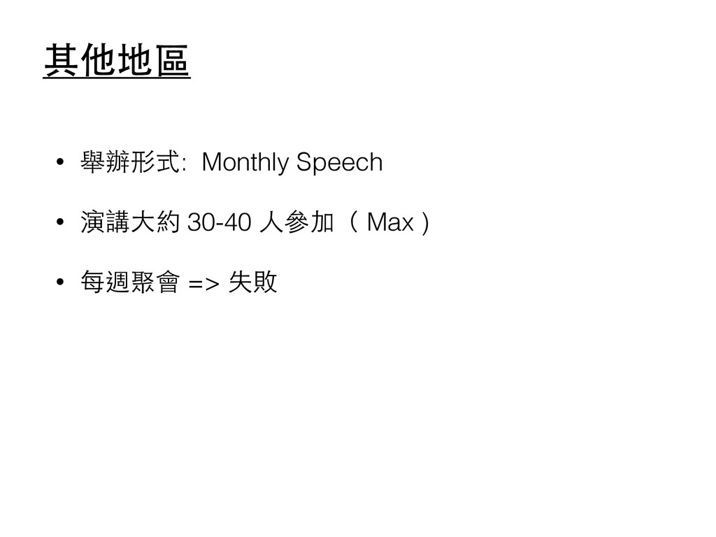其他地區 • 舉辦形式: Monthly Speech • 演講⼤大約 30-40 ⼈人參加(...