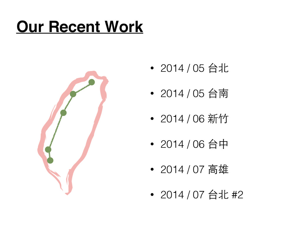 Our Recent Work • 2014 / 05 台北 • 2014 / 05 台南 •...