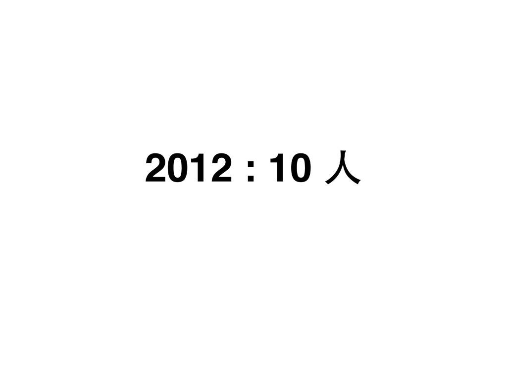 2012 : 10 ⼈人
