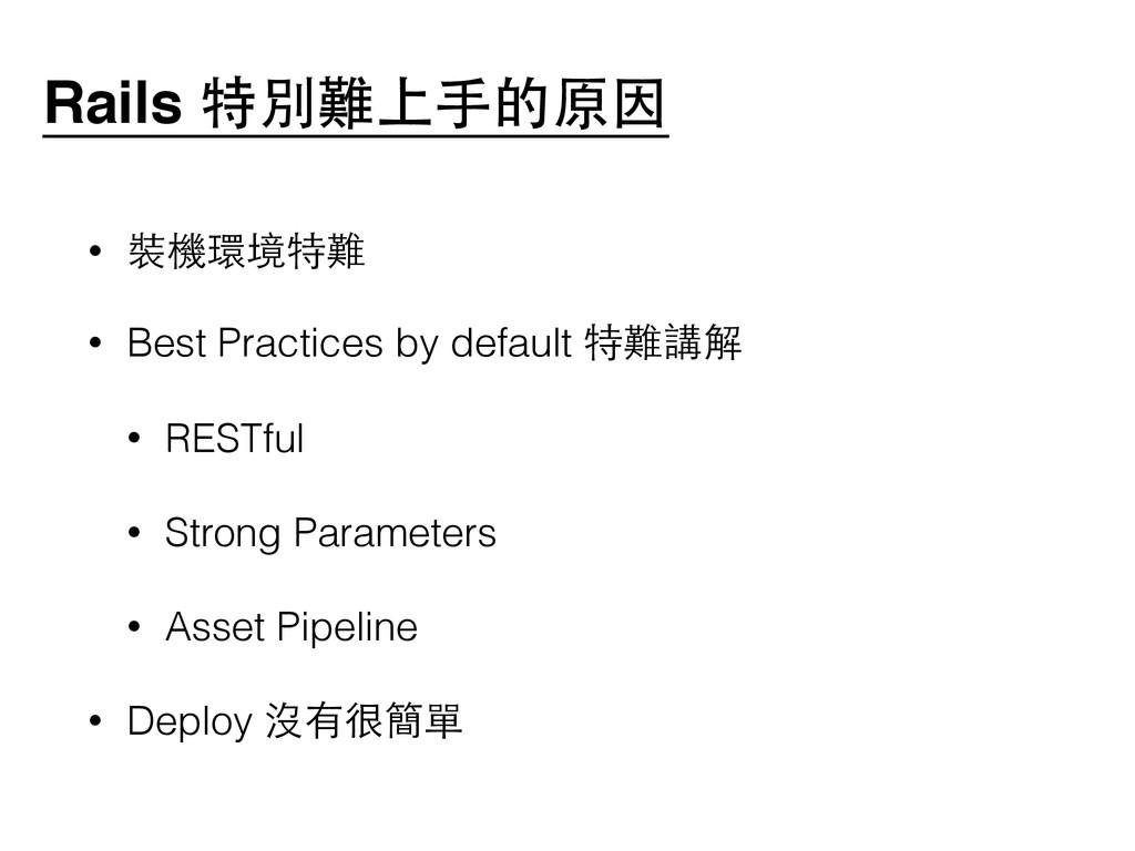 Rails 特別難上⼿手的原因 • 裝機環境特難 • Best Practices by de...