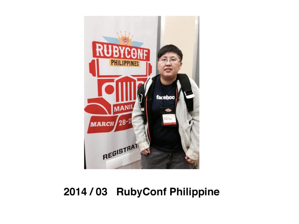 2014 / 03 RubyConf Philippine