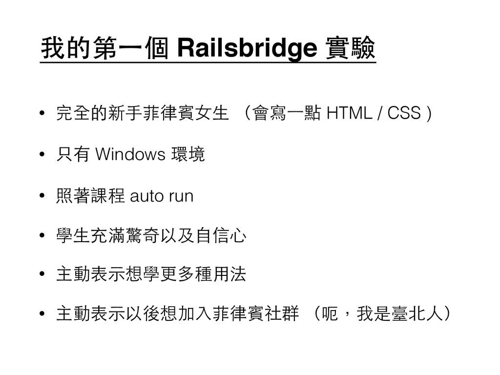 我的第⼀一個 Railsbridge 實驗 • 完全的新⼿手菲律賓⼥女⽣生 (會寫⼀一點 HT...
