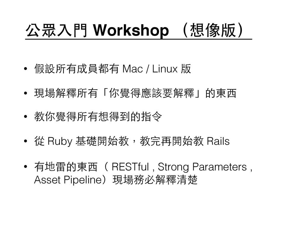 公眾⼊入⾨門 Workshop (想像版) • 假設所有成員都有 Mac / Linux 版 ...