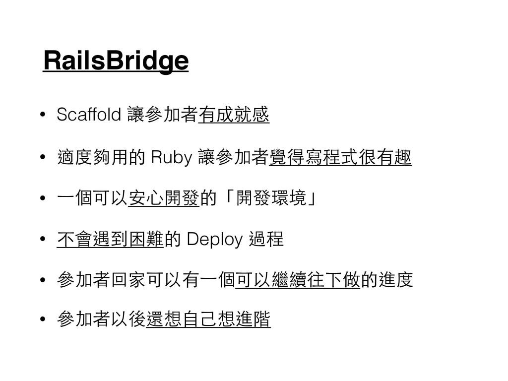 RailsBridge • Scaffold 讓參加者有成就感 • 適度夠⽤用的 Ruby 讓...
