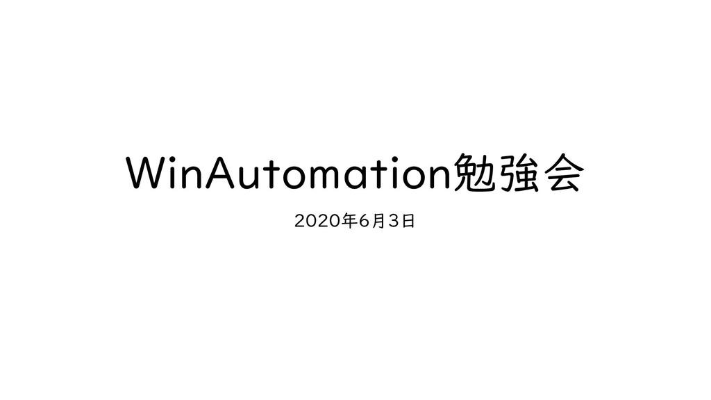 WinAutomation勉強会 2020年6月3日