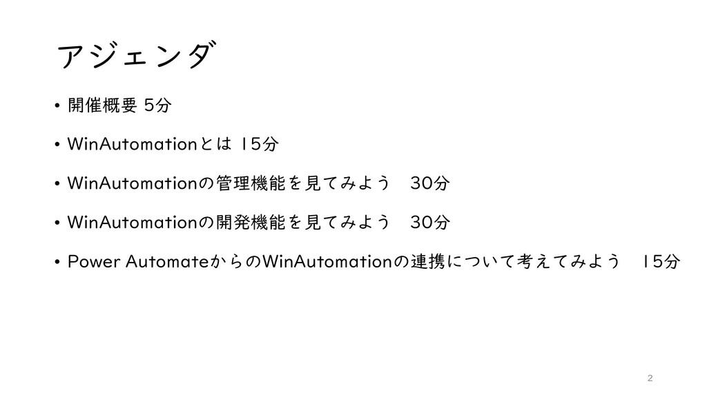 アジェンダ • 開催概要 5分 • WinAutomationとは 15分 • WinAuto...