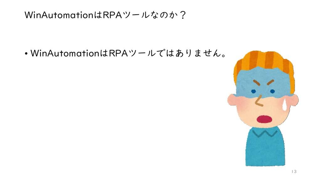WinAutomationはRPAツールなのか? • WinAutomationはRPAツール...