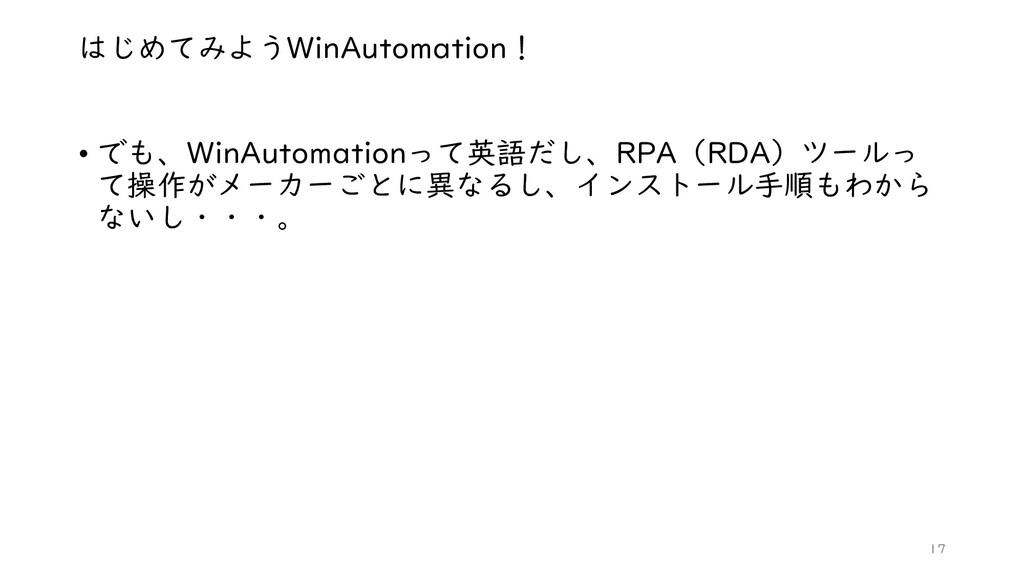 はじめてみようWinAutomation! • でも、WinAutomationって英語だし、...