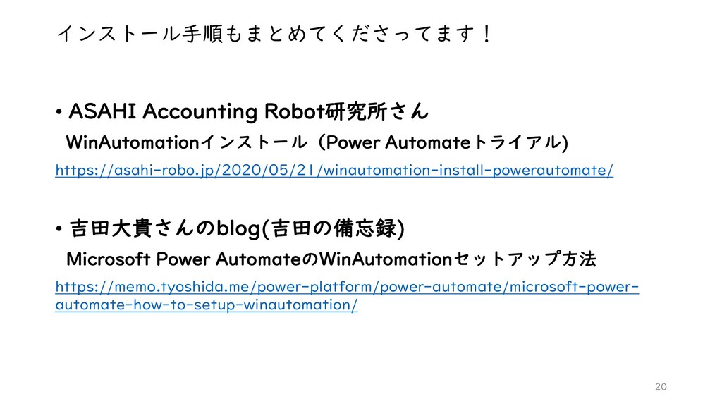 インストール手順もまとめてくださってます! • ASAHI Accounting Robot研...