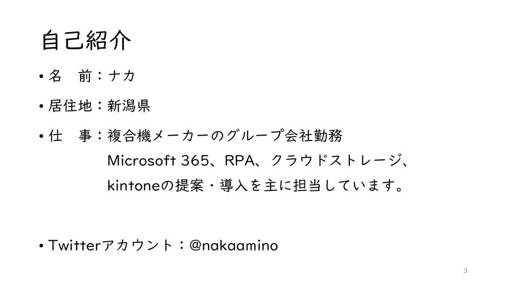 自己紹介 • 名 前:ナカ • 居住地:新潟県 • 仕 事:複合機メーカーのグループ会社勤務 ...