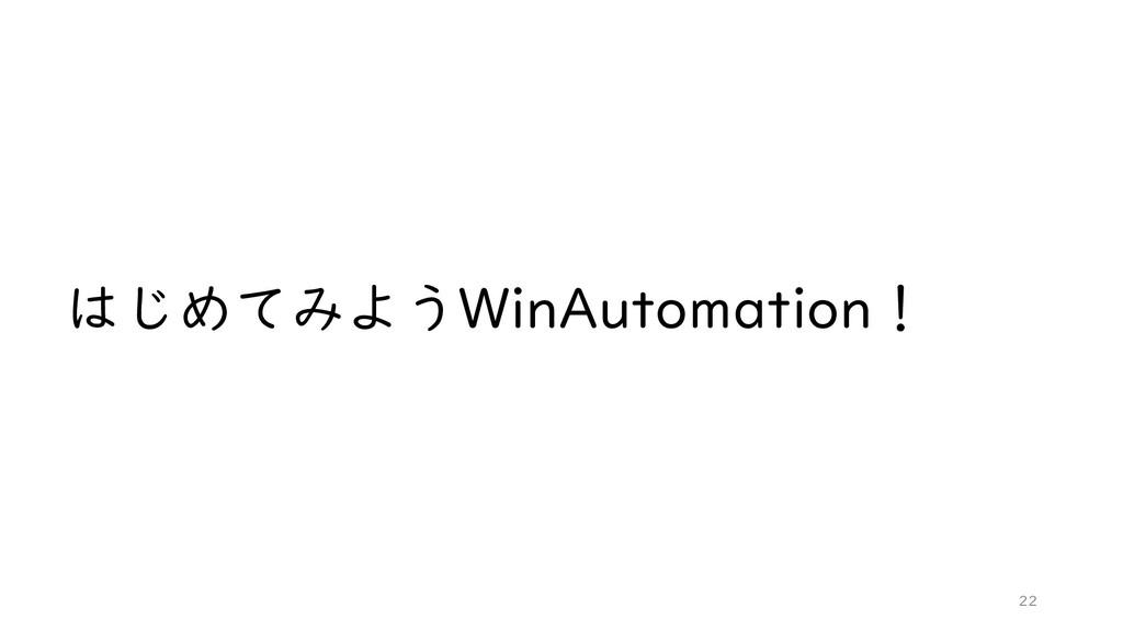 はじめてみようWinAutomation! 22