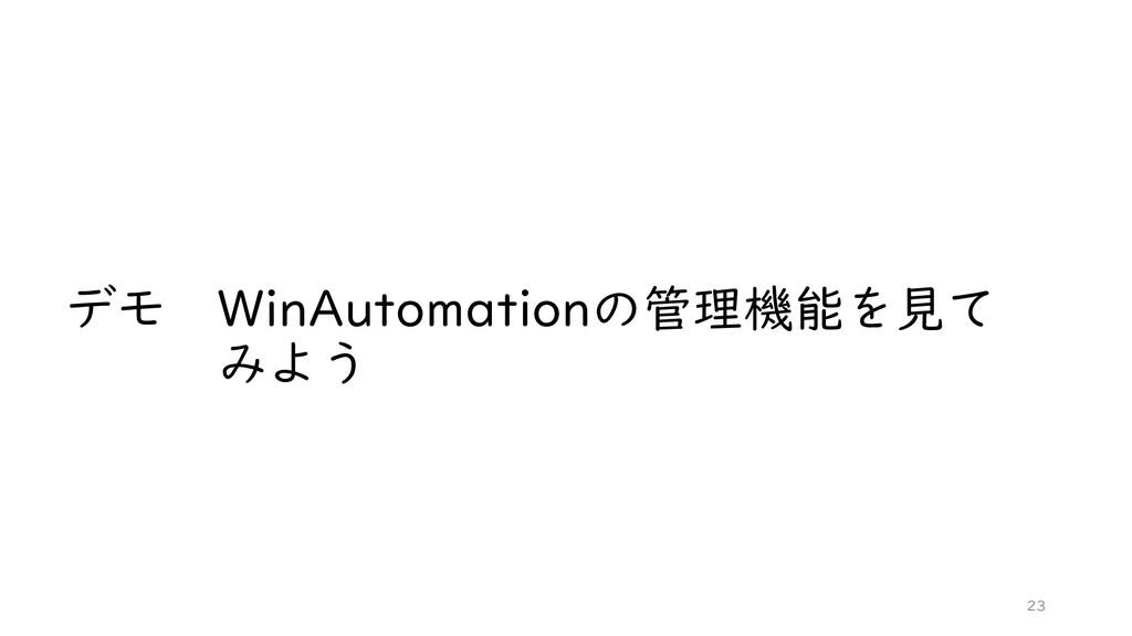 デモ WinAutomationの管理機能を見て みよう 23