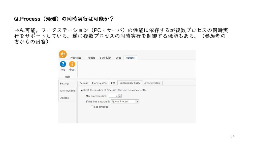 Q.Process(処理)の同時実行は可能か? →A.可能。ワークステーション(PC・サーバ)...