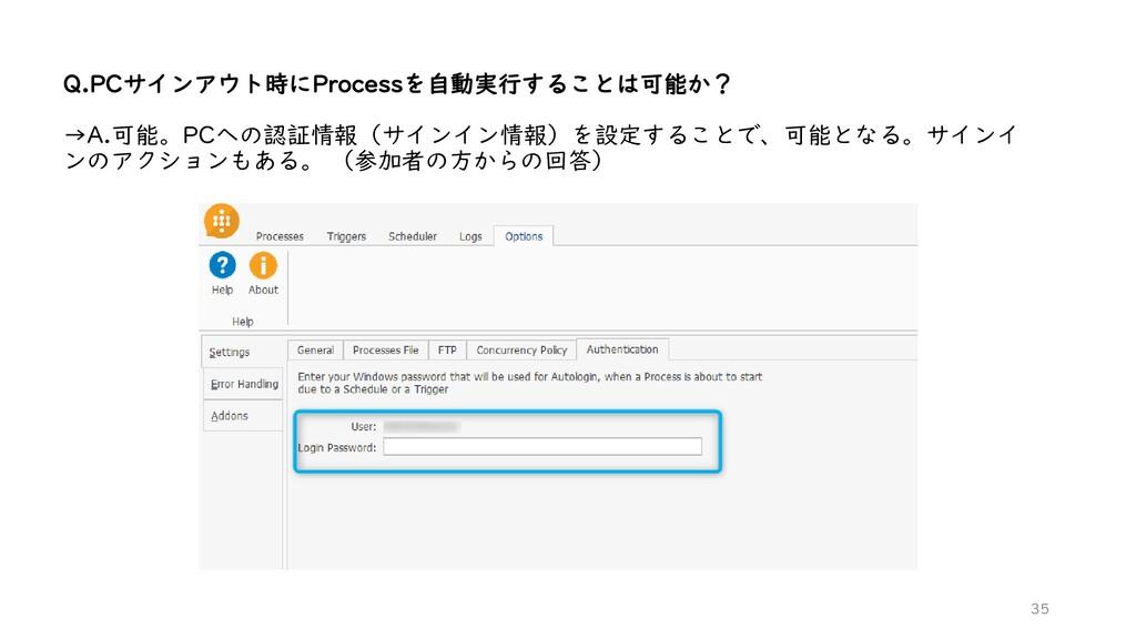 Q.PCサインアウト時にProcessを自動実行することは可能か? →A.可能。PCへの認証情...