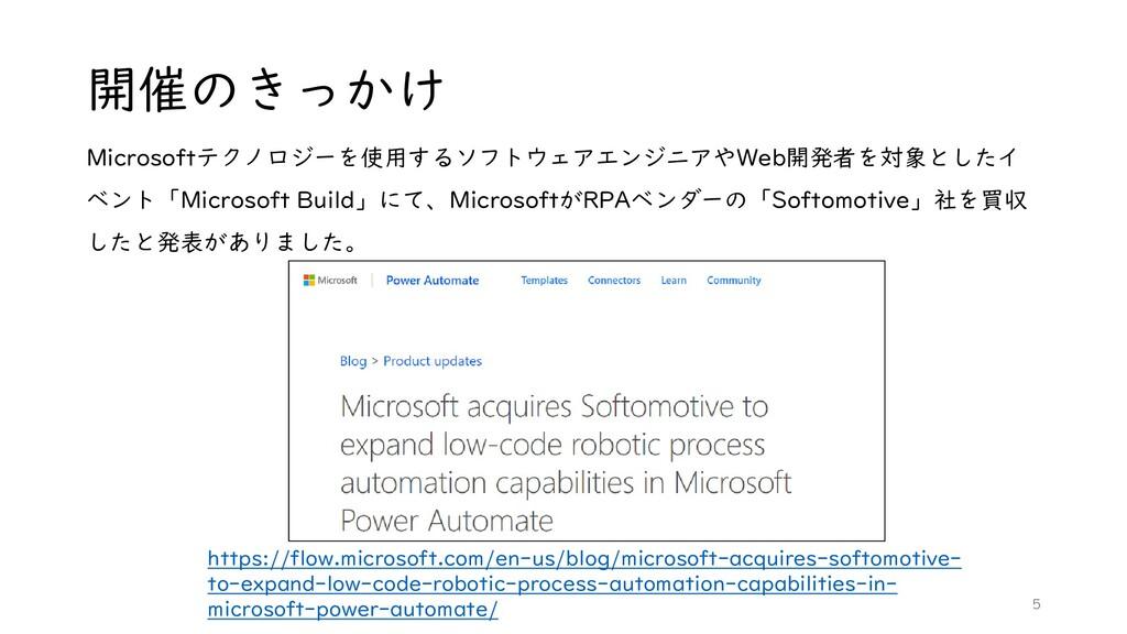 開催のきっかけ Microsoftテクノロジーを使用するソフトウェアエンジニアやWeb開発者を...