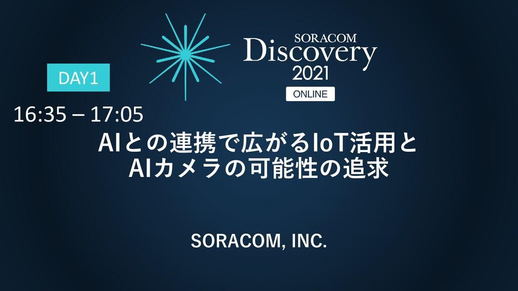 AIとの連携で広がるIoT活用と AIカメラの可能性の追求 SORACOM, INC. DAY...