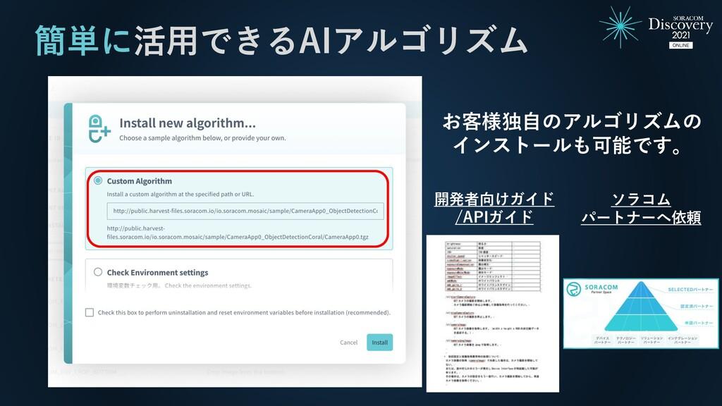 お客様独自のアルゴリズムの インストールも可能です。 簡単に活用できるAIアルゴリズム 開発者...