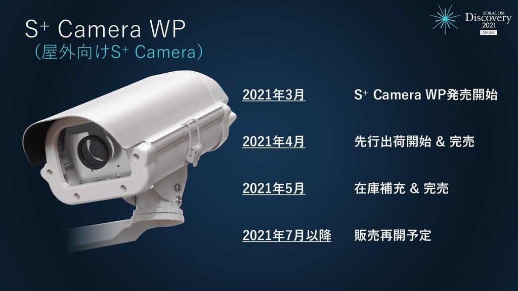 S+ Camera WP (屋外向けS+ Camera) 2021年3月 2021年4月 20...