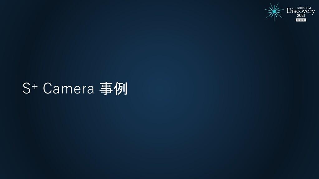 S+ Camera 事例