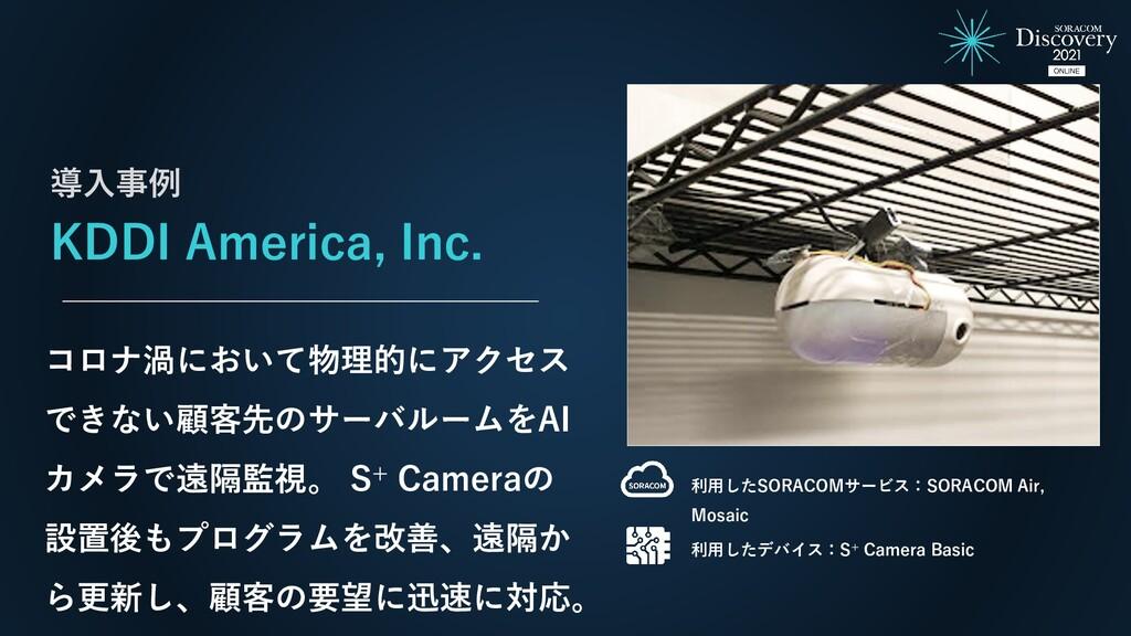KDDI America, Inc. コロナ渦において物理的にアクセス できない顧客先のサーバ...