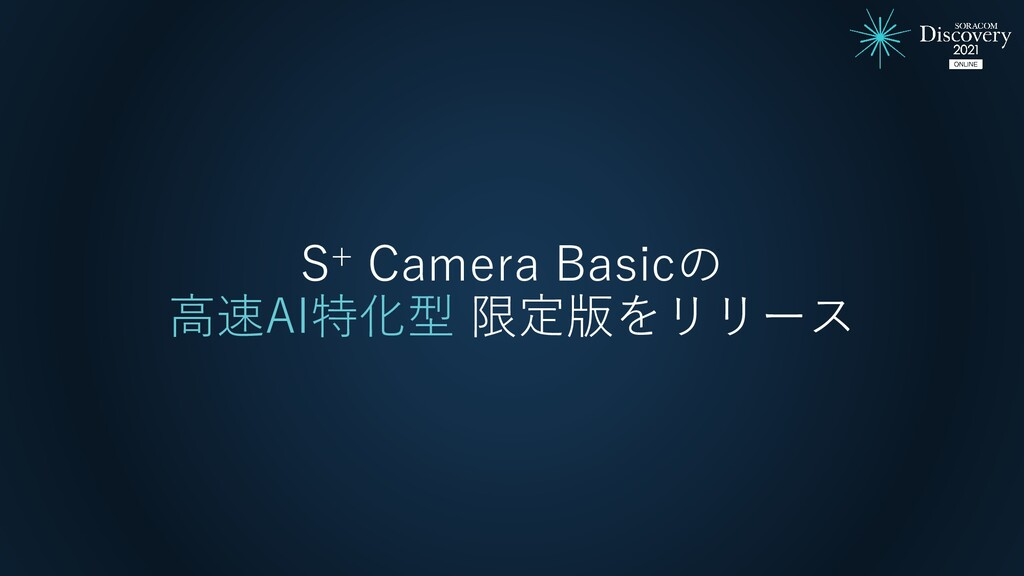 S+ Camera Basicの 高速AI特化型 限定版をリリース