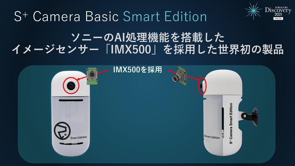 S+ Camera Basic Smart Edition IMX500を採用 ソニーのAI処...
