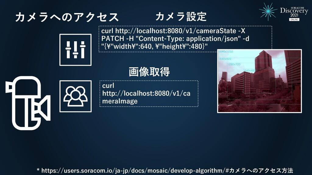 カメラへのアクセス * https://users.soracom.io/ja-jp/docs...