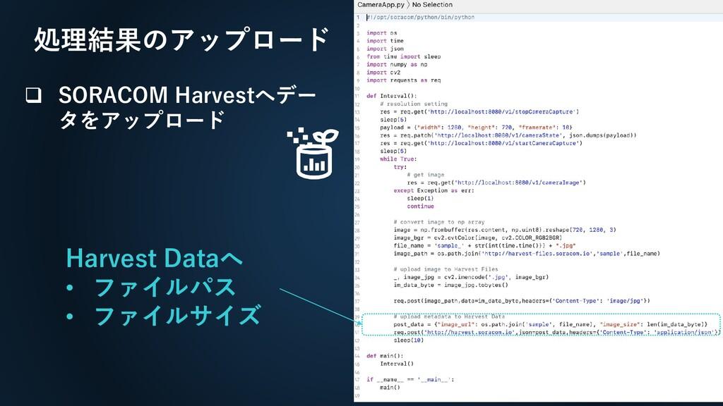 ❑ SORACOM Harvestへデー タをアップロード Harvest Dataへ • フ...