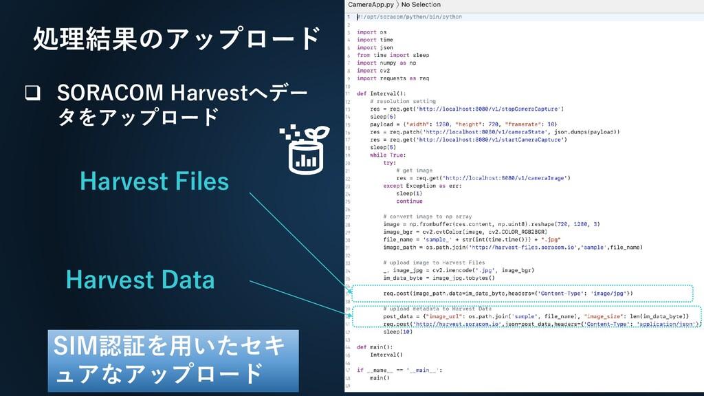 ❑ SORACOM Harvestへデー タをアップロード Harvest Data 処理結果...