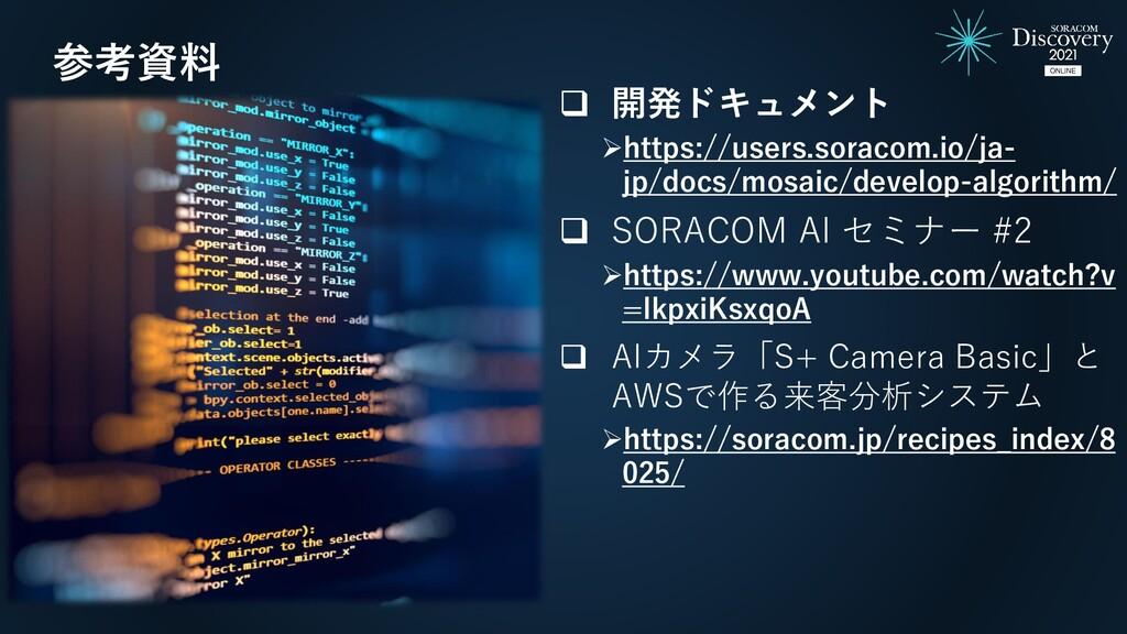 参考資料 ❑ 開発ドキュメント ➢https://users.soracom.io/ja- j...