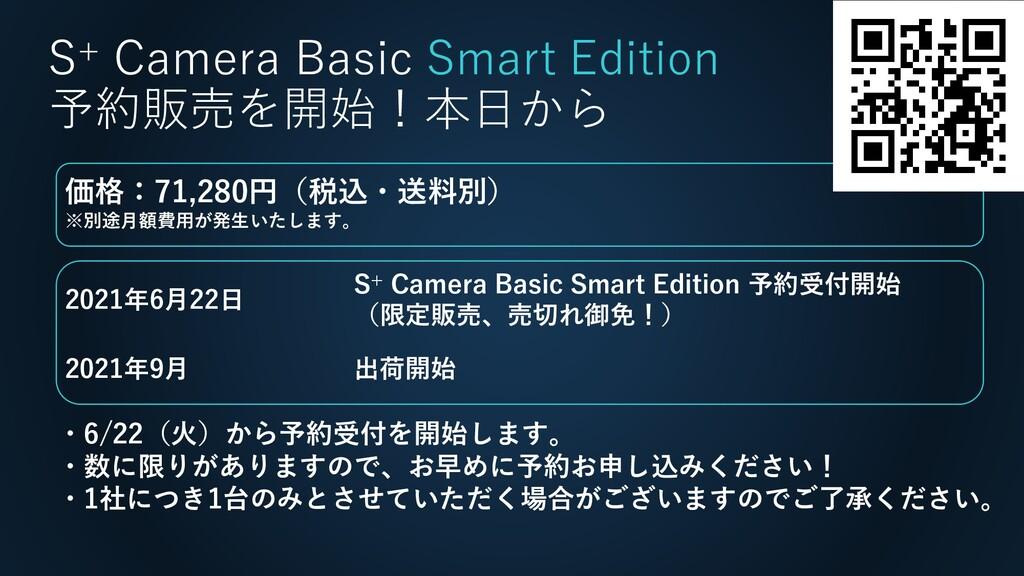 S+ Camera Basic Smart Edition 予約販売を開始!本日から S+ C...
