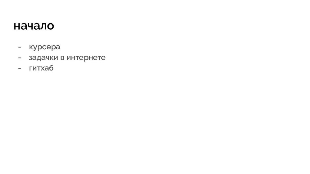 начало - курсера - задачки в интернете - гитхаб