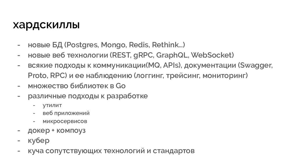 хардскиллы - новые БД (Postgres, Mongo, Redis, ...