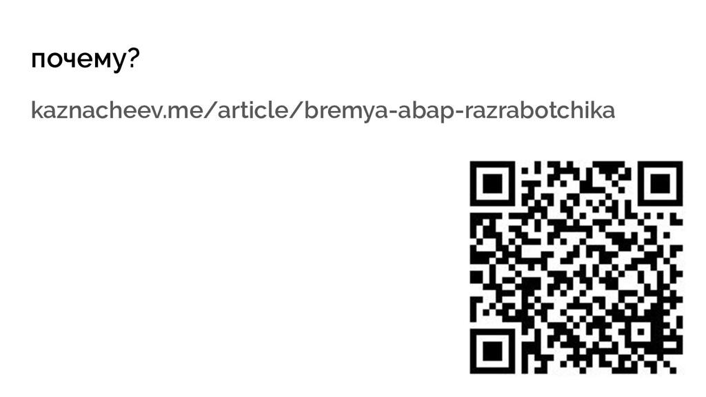 почему? kaznacheev.me/article/bremya-abap-razra...