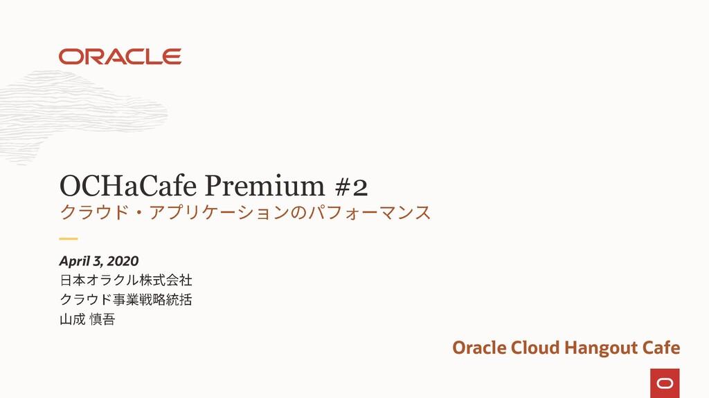 April 3, 2020 OCHaCafe Premium #2 Oracle Cloud ...